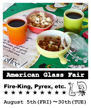 アメリカン ガラス フェア