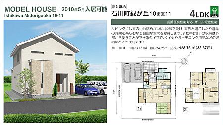 ishikawa_model_1_450.jpg