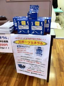 大阪市旭区千林大宮しおかわ鍼灸整骨院熱中症対策にスポーツミネラル