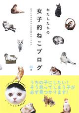 わたしたちの女子的猫ブログ