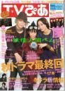 20111207ぴあ表紙