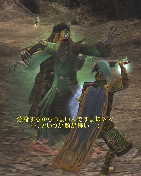 なんとかの王(分身)