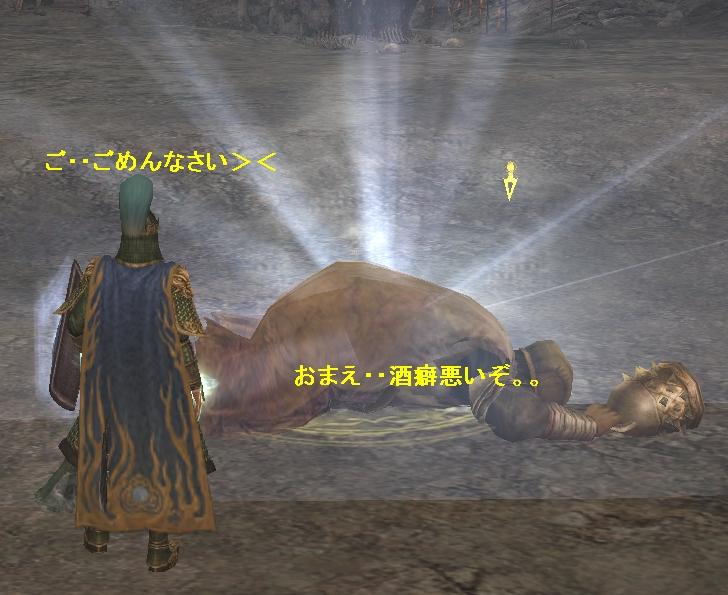 巫師匠(転倒)