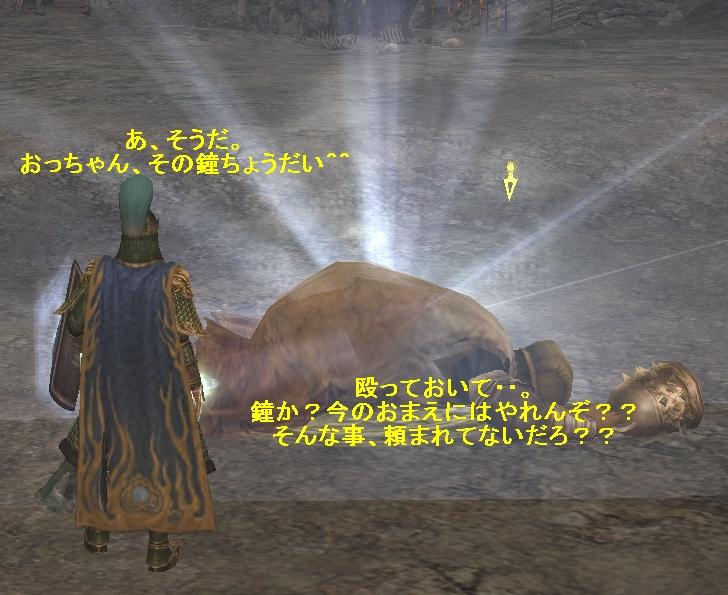 巫師匠(鐘)