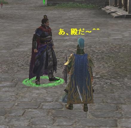 殿(再会?!)