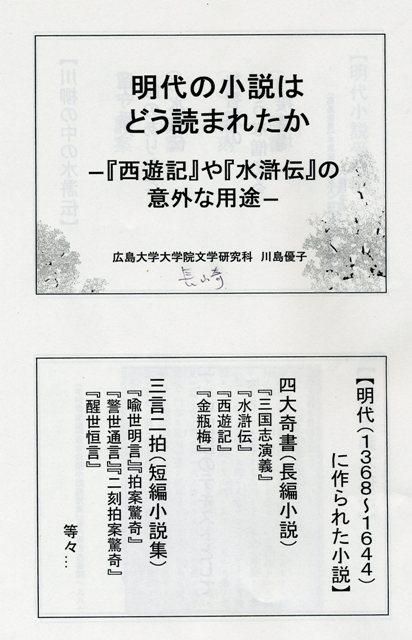 111211 川島先生講演 W