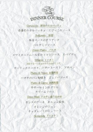 120106 カノーバ・カノーバ ディナー w