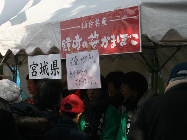 IMG_8966 宮城県テント W