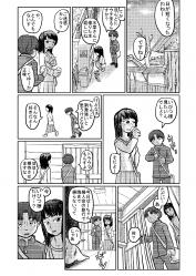 いびつ様(仮) 5
