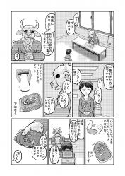 いびつ様(仮)11