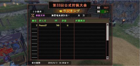 20100605_02.jpg