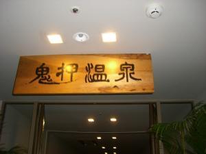 2010 2月浅間チャレンジ 048