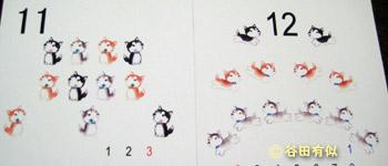 ハスキーカレンダー
