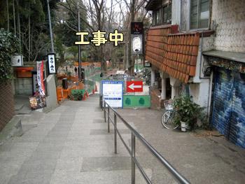 工事中の公園入り口