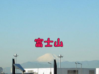 富士山が見えたぞ