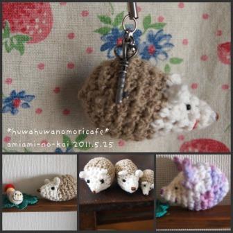 編み編みはりねずみ