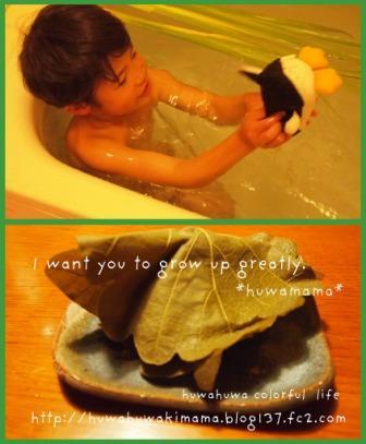 子供の日菖蒲湯