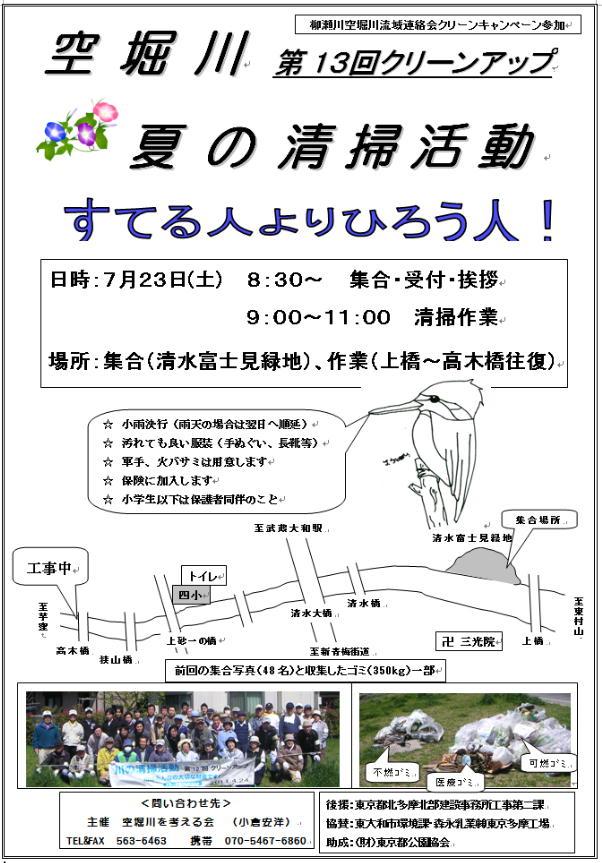 20110709 karaborigawa-seisou