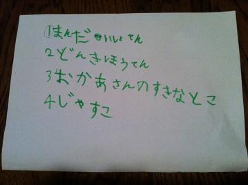 20110624nobuの手紙