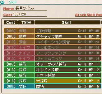 tsugumi_skill.png