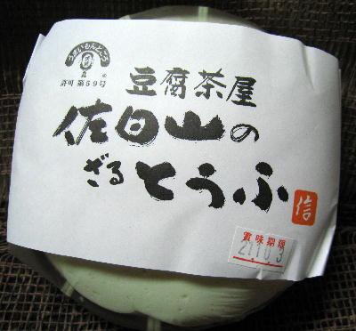 佐白山の豆腐6