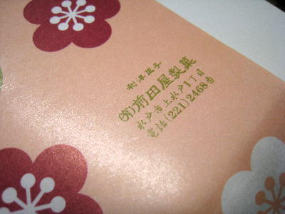 前田屋製菓