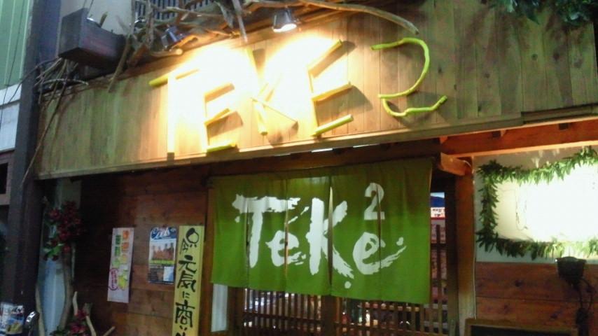 看板@Tekex2