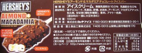 HERSHEY'Sアーモンド&マカダミアチョコレートアイスバー