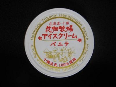 アイスクリームバニラ