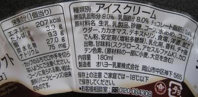 ジャージー牛乳ソフトミルク&チョコ