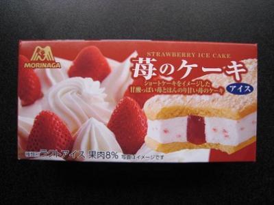 苺のケーキアイス