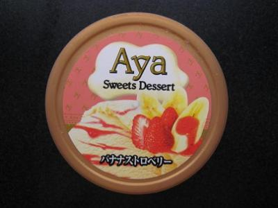 Ayaバナナストロベリー