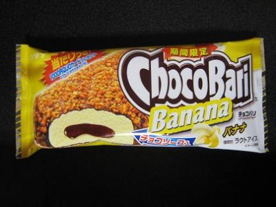 チョコバリバナナ