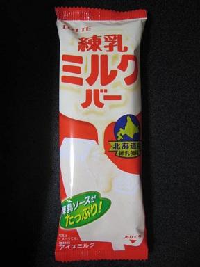 練乳ミルクバー