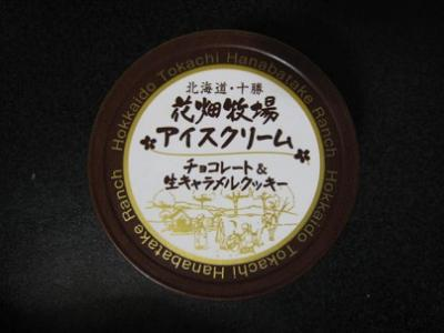 アイスクリームチョコレート&生キャラメルクッキー