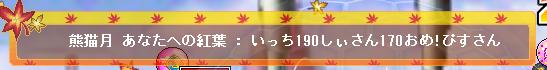 1206お祝い1