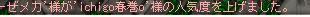 111209人気2