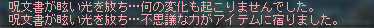 111216強化