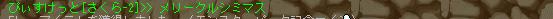 1224merikuri内緒4