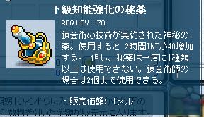20120113秘薬