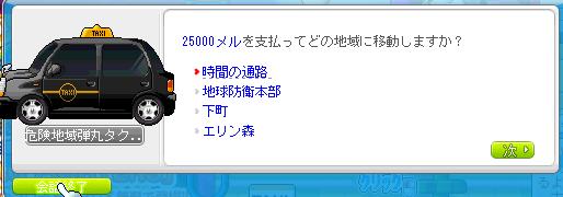1201241642390たくしー