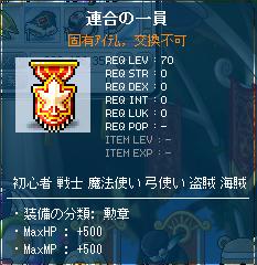 20120126勲章