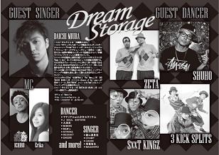 Dream Storage : 主催者ブログへ