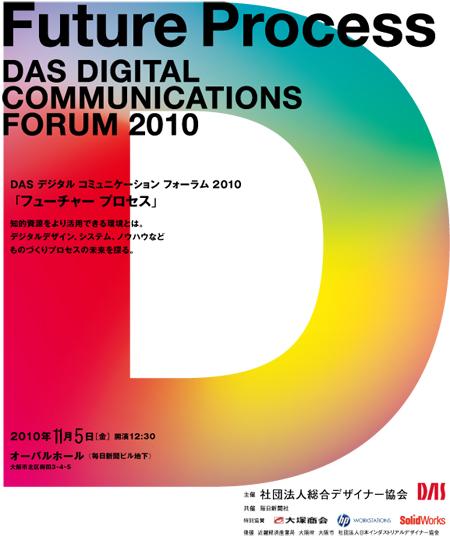DAS デジタルコミュニケーションフォーラム