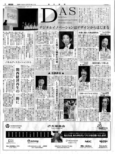 mainichi-s.jpg
