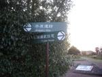 糸島じかん (3)