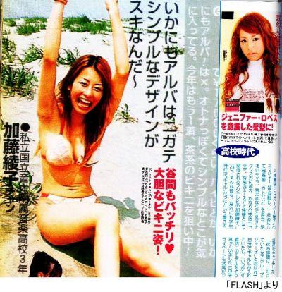 加藤綾子フジアナ03