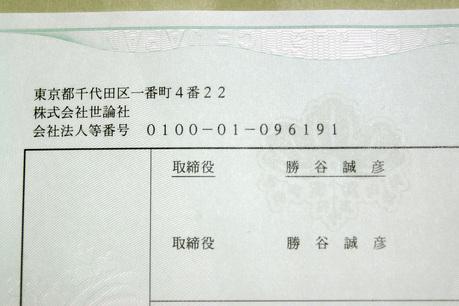 利権マンセー勝谷誠彦さん