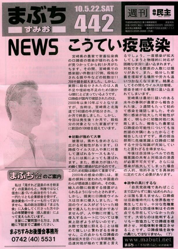 国土交通省副大臣・馬渕澄夫のチラシ