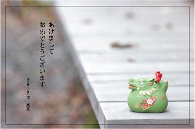 nenga2012_blog.jpg